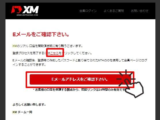 XM 口座開設 方法 FX ボーナス