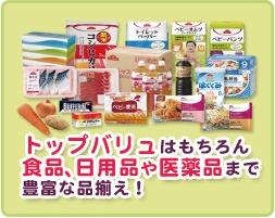 イオン ネットスーパー 送料 無料3