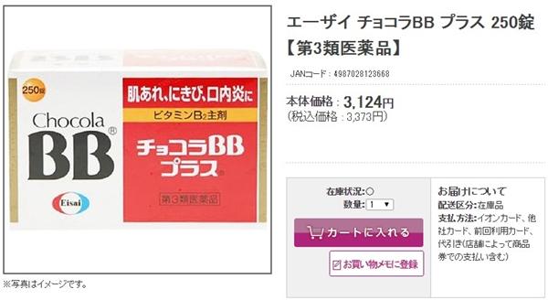 イオン ネットスーパー 送料 値上げ6