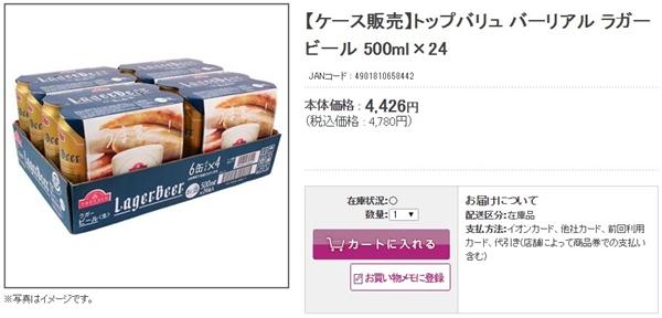 イオン ネットスーパー 送料 値上げ2