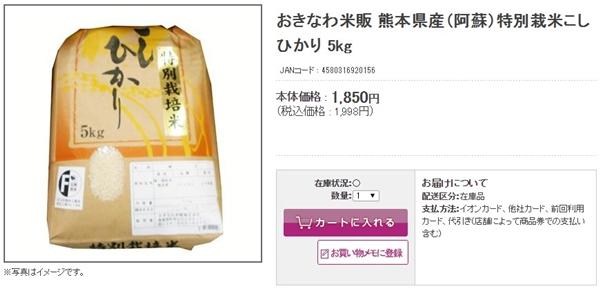 イオン ネットスーパー 送料 値上げ5