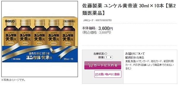 イオン ネットスーパー 送料 値上げ3
