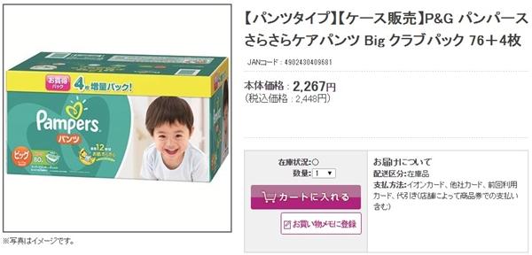 イオン ネットスーパー 送料 値上げ4