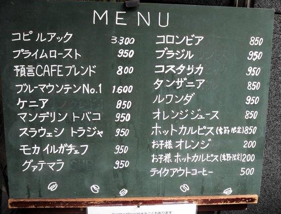 高田馬場 予言カフェ メニュー 予約方法 待ち時間2