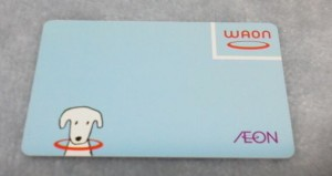 イオンカード ポイント 交換 waon