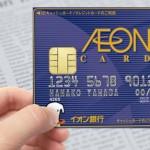 イオンカードセレクトは年会費無料【今だけ!Web限定のお得な作り方とは?】