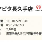 アピタ長久手【 最新チラシや特別感謝デーより】お得に買い物をする方法!