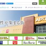 アピタ長津田店【チラシ価格より安く賢く買い物をする】プチ裏ワザ!