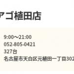 ピアゴ植田店【最新チラシと広告より安く買い物する裏ワザ!】