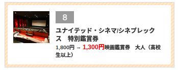 アピタタウン稲沢 チラシ 営業時間 映画