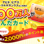 UCSカード【 ETCの年会費情報とWeb限定キャンペーン】がアツい!