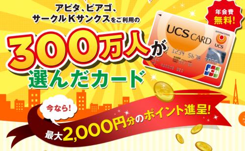 ucsカード etc 年会費 キャンペーン