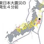 梅野健教授(京都大学)の【最新地震予知方法がスゴい!】