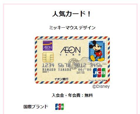disney ミッキーマウスデザイン イオンカード
