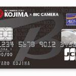 コジマ×ビックカメラ【家電好き必須のイオンカード】ポイントや特典の詳細