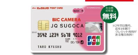 コジマ ビックカメラ ポイント 貯まる カード