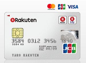 楽天カード 申し込み ポイント還元率