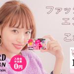 イオンカード(TGCデザイン)【入会者限定の特典が凄いよ!】