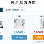 日経新聞【電子版】無料で年間5万円の節約をする方法