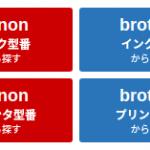 プリンター【互換インクは安いだけではダメ!保証も】エプソンやキャノンユーザー必見!