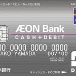 イオン銀行【デビットカードは高校生でも安心の設計】WAONポイントや金利などメリットまとめ