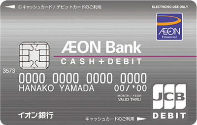 イオン銀行 デビットカード WAON ポイント 金利