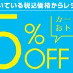 イオン 5 パーセント オフ 専門店