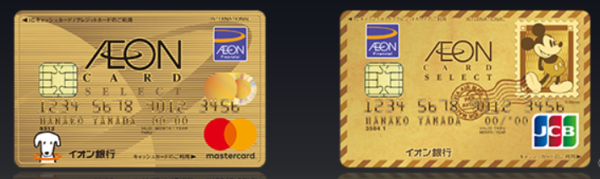 イオンカードセレクトゴールド 条件 定期預金 特典 インビテーション