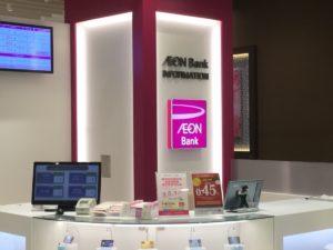 イオン銀行 口座開設 店舗