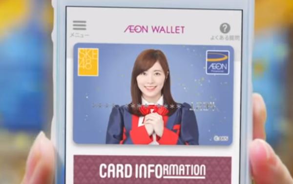 イオンカード SKE48 申し込み 特典内容